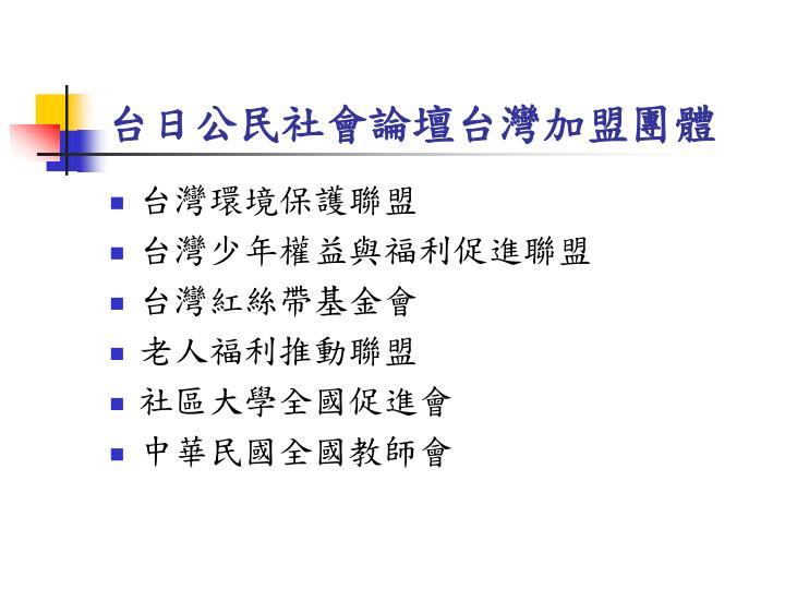 台日公民社會論壇台灣加盟團體