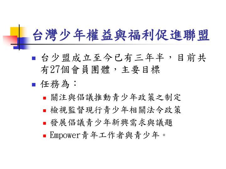 台灣少年權益與福利促進聯盟