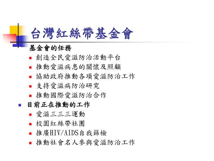 台灣紅絲帶基金會