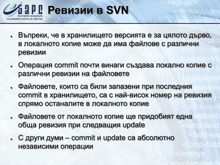 Ревизии в SVN