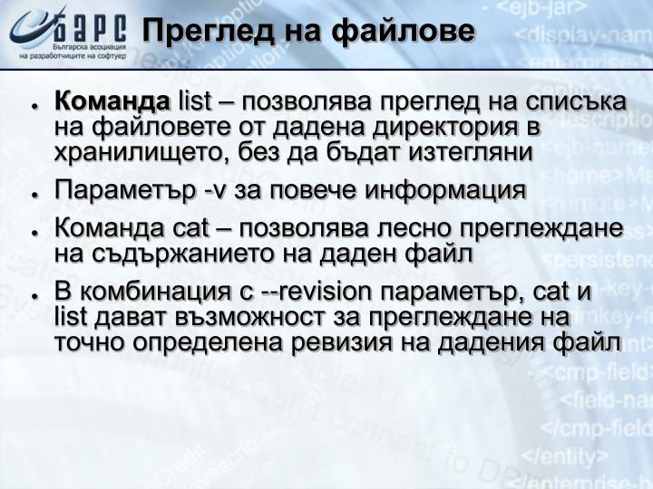 Преглед на файлове