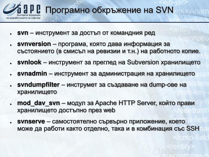 Програмно обкръжение на SVN