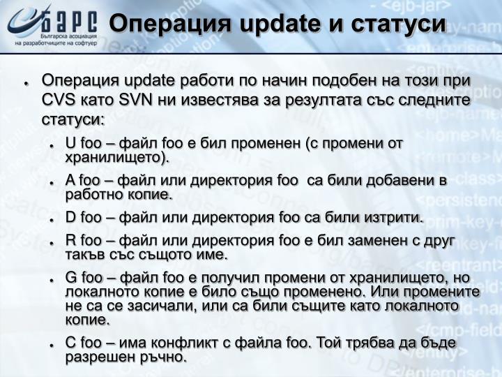 Операция update и статуси