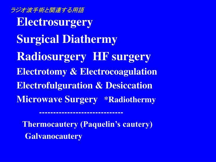 ラジオ波手術と関連する用語