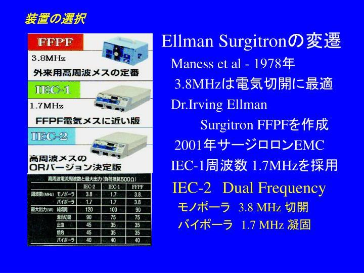 Ellman Surgitron