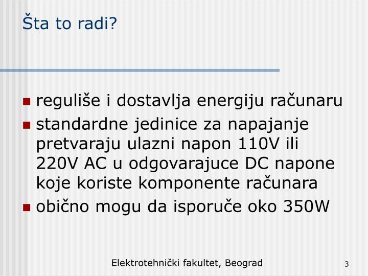 reguliše i dostavlja energiju računaru
