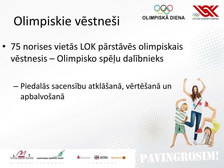 Olimpiskie vēstneši