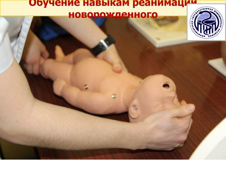 Обучение навыкам реанимации новорожденного