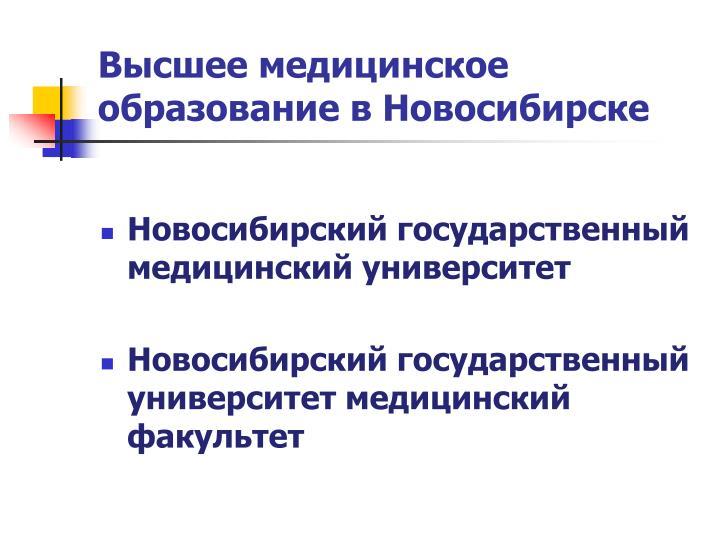 Высшее медицинское образование в Новосибирске