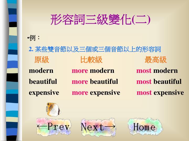 形容詞三級變化(二)