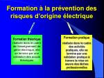 formation la pr vention des risques d origine lectrique1