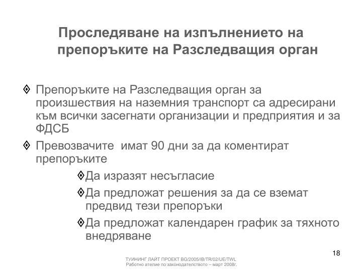 Проследяване на изпълнението на  препоръките на Разследващия орган