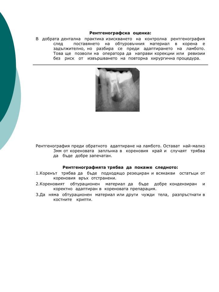 Рентгенографска  оценка: