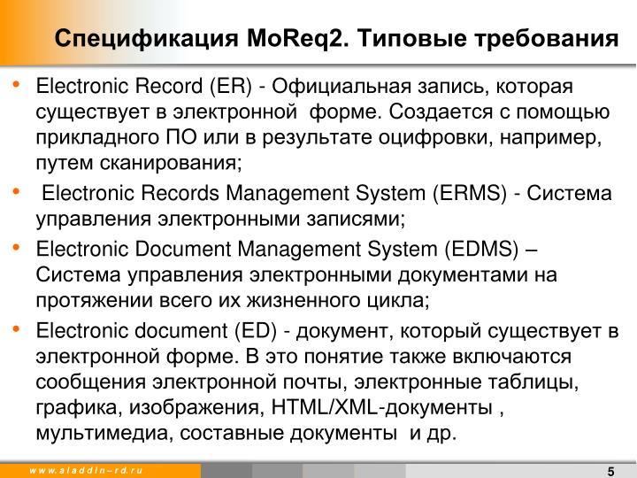 Спецификация MoReq2. Типовые требования