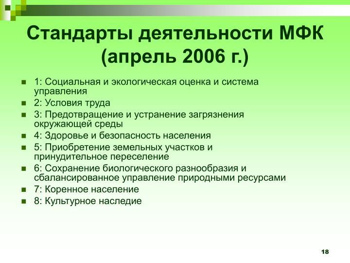 ( 2006 .)
