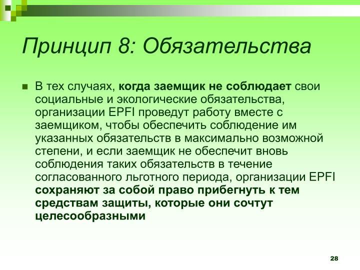 Принцип 8: Обязательства