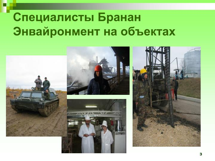 Специалисты Бранан Энвайронмент на объектах