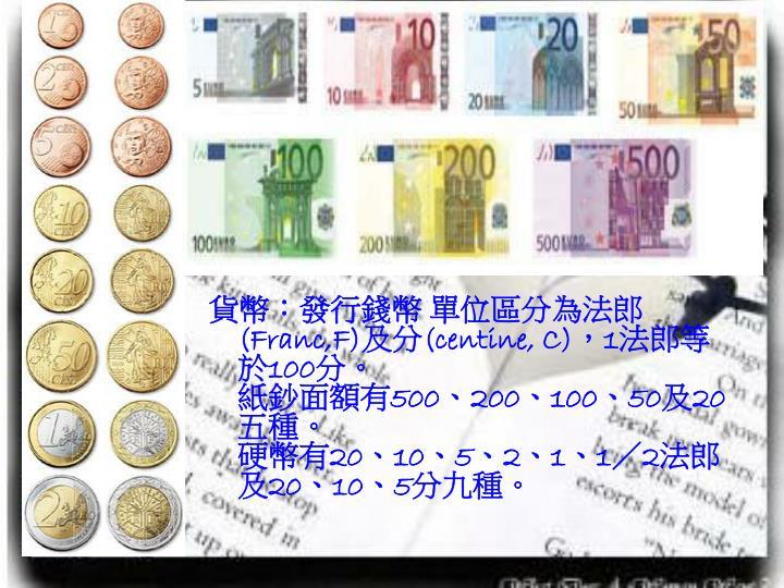 貨幣:發行錢幣 單位區分為法郎