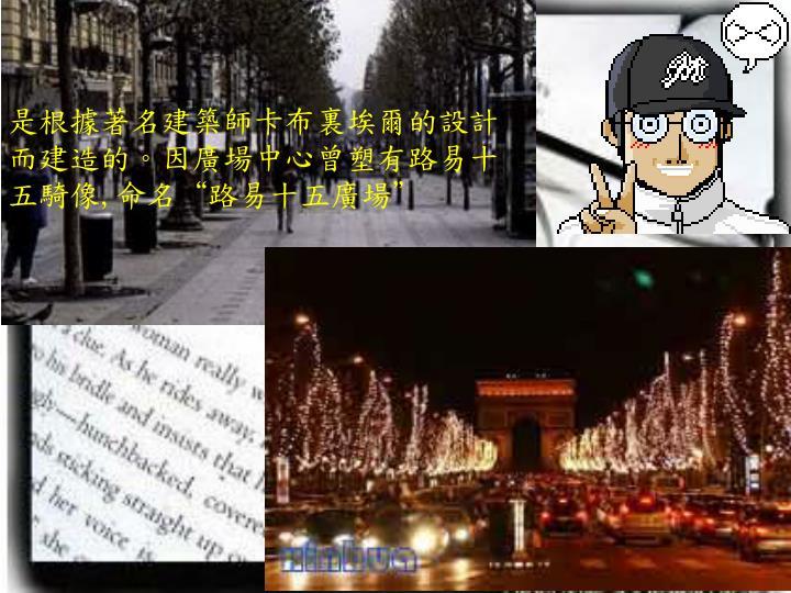 是根據著名建築師卡布裏埃爾的設計而建造的。因廣場中心曾塑有路易十五騎像