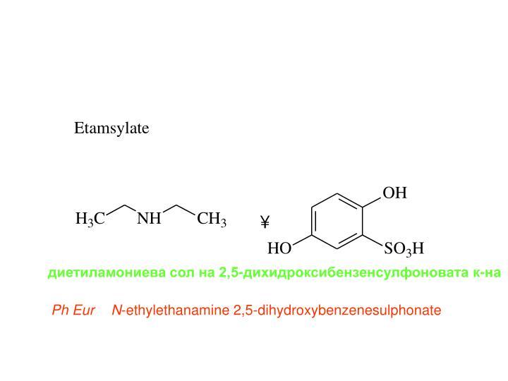диетиламониева сол на 2,5-дихидроксибензенсулфоновата к-на