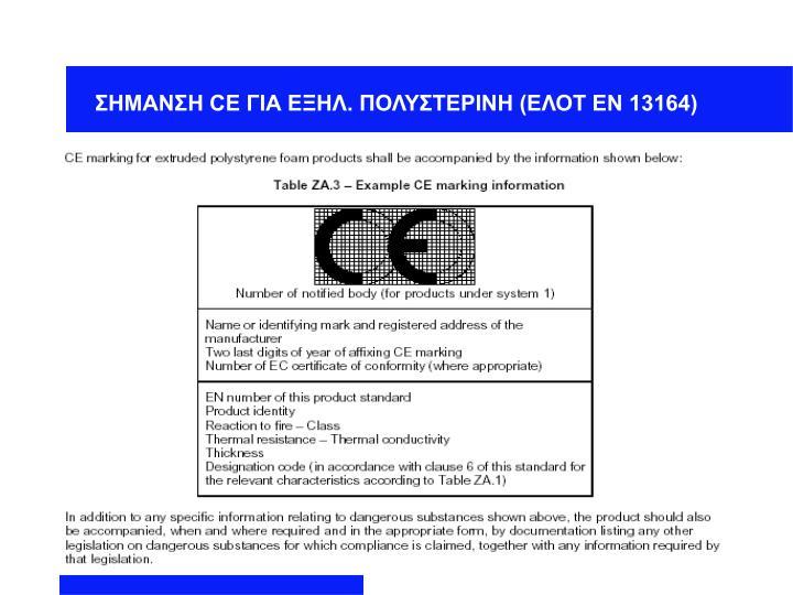 CE  .  ( EN 13164)
