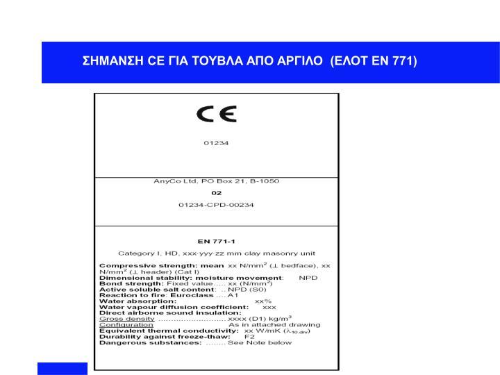 CE      ( EN 771