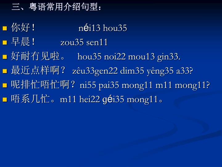 三、粤语常用介绍句型: