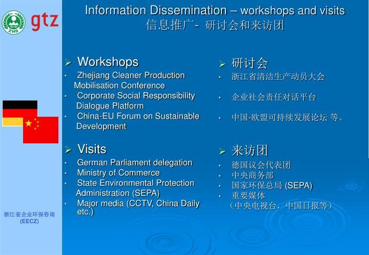Information Dissemination –