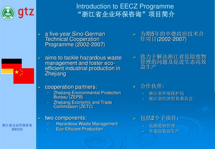 a five-year Sino-German Technical Cooperation Programme (2002-2007)
