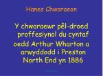 hanes chwaraeon5