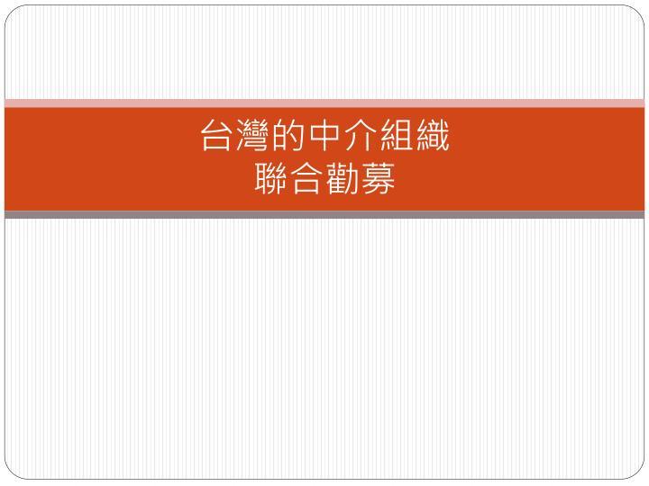 台灣的中介組織