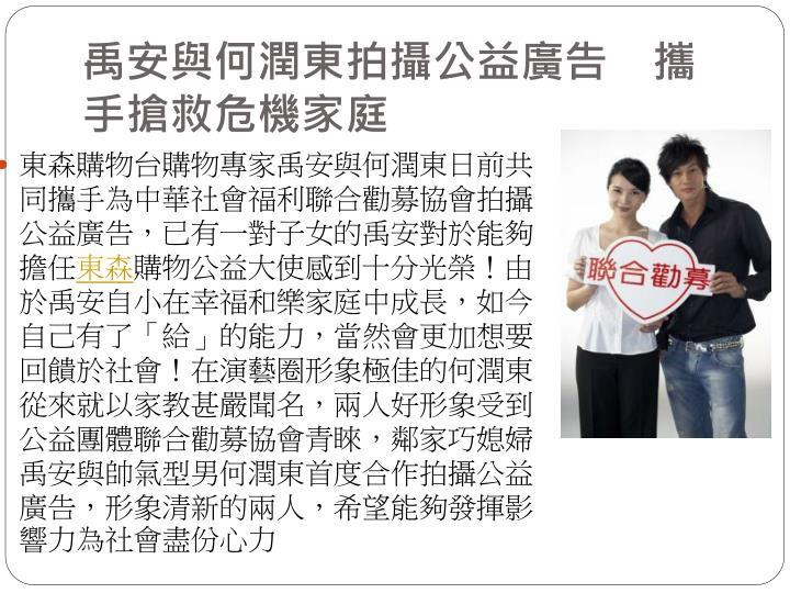 禹安與何潤東拍攝公益廣告 攜手搶救危機家庭