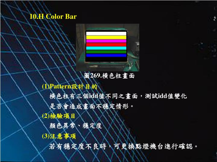 10.H Color Bar