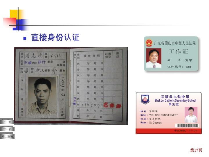 直接身份认证