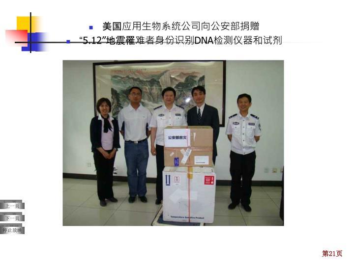 美国应用生物系统公司向公安部捐赠