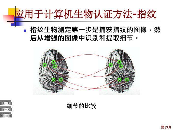 指纹生物测定第一步是捕获指纹的图像,然后从增强的图像中识别和提取细节。