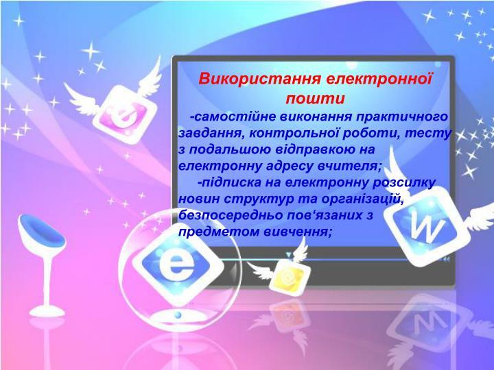 Використання електронної пошти