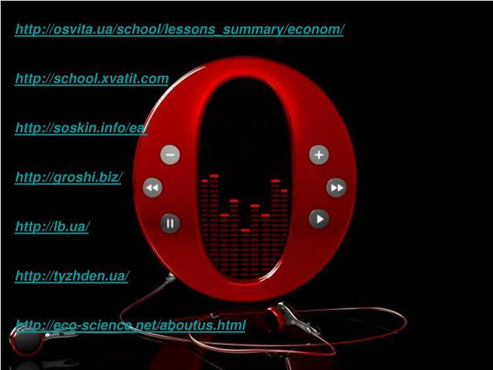 http://osvita.ua/school/lessons_summary/econom/