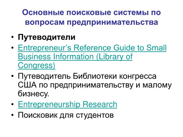 Основные поисковые системы по вопросам предпринимательства