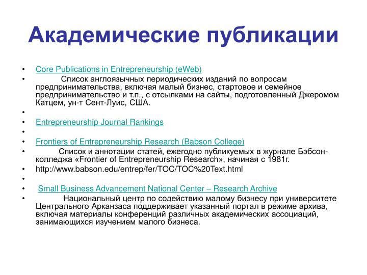 Академические публикации