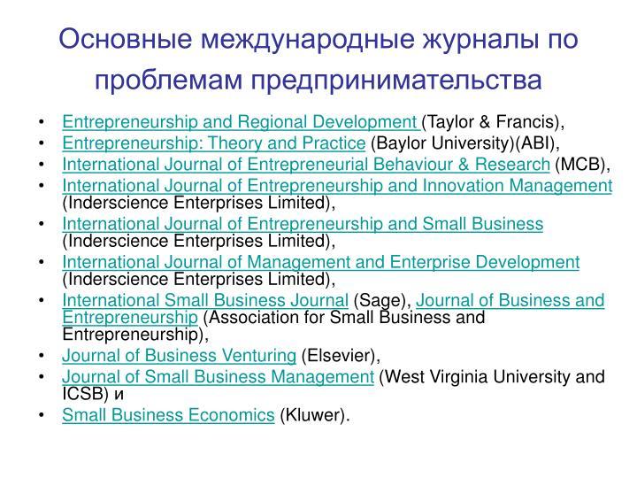 Основные международные журналы по проблемам предпринимательства