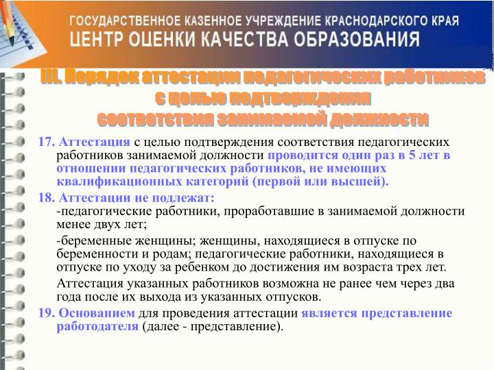III. Порядок аттестации педагогических работников