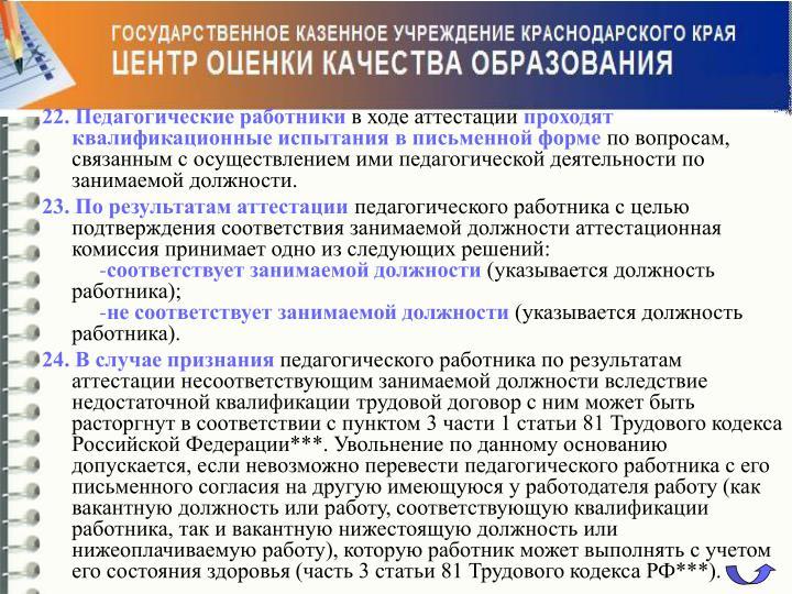22. Педагогические работники