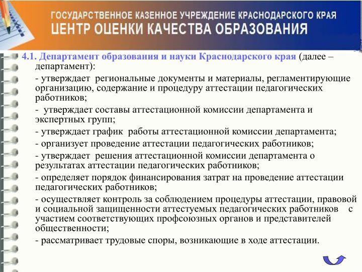 4.1. Департамент образования и науки Краснодарского края