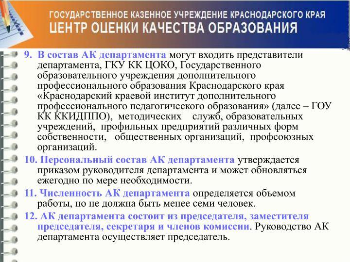 9.  В состав АК департамента