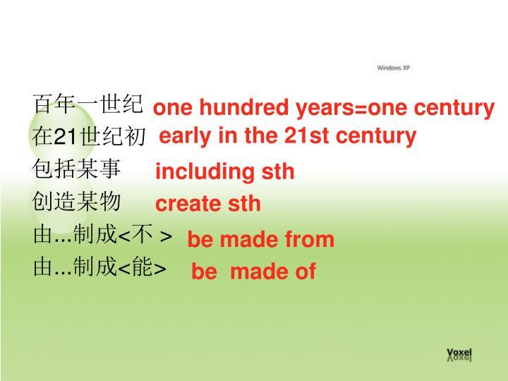 百年一世纪