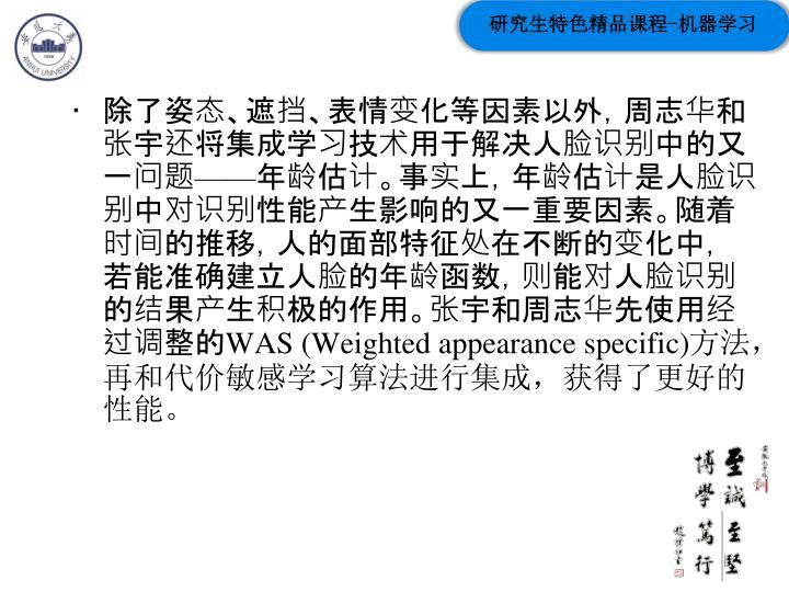 除了姿态、遮挡、表情变化等因素以外,周志华和张宇还将集成学习技术用于解决人脸识别中的又一问题