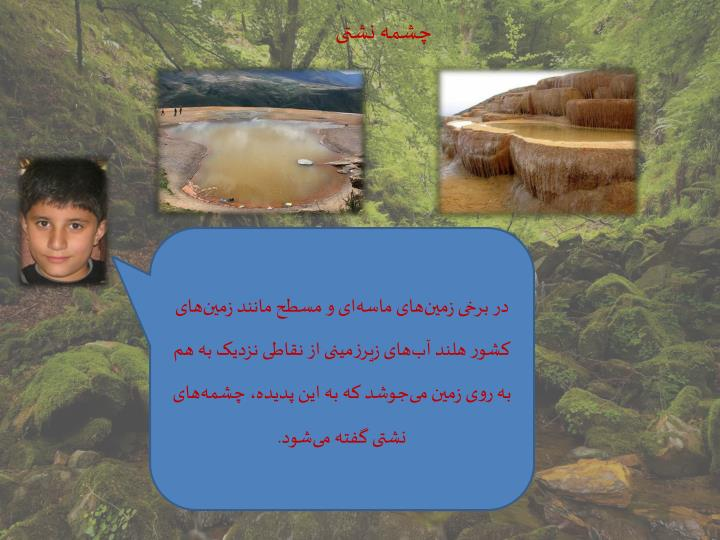 چشمه نشتی