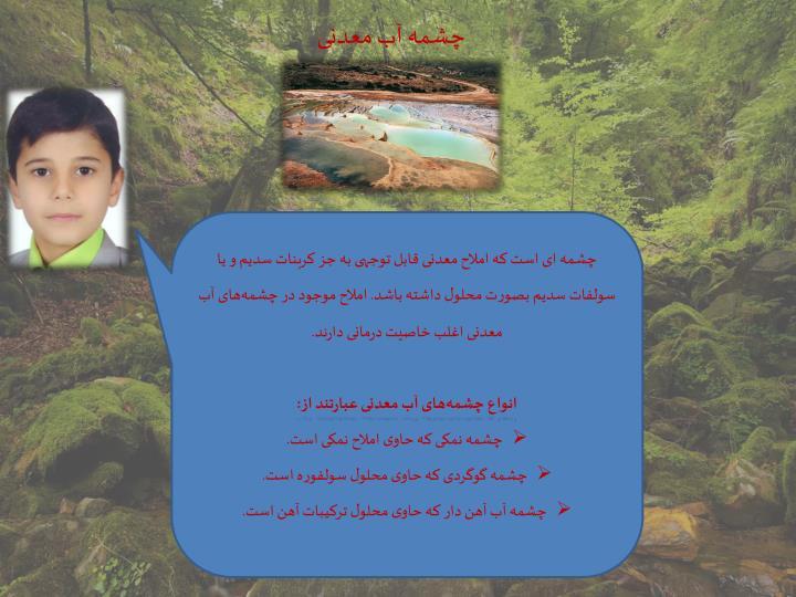 چشمه آب معدنی