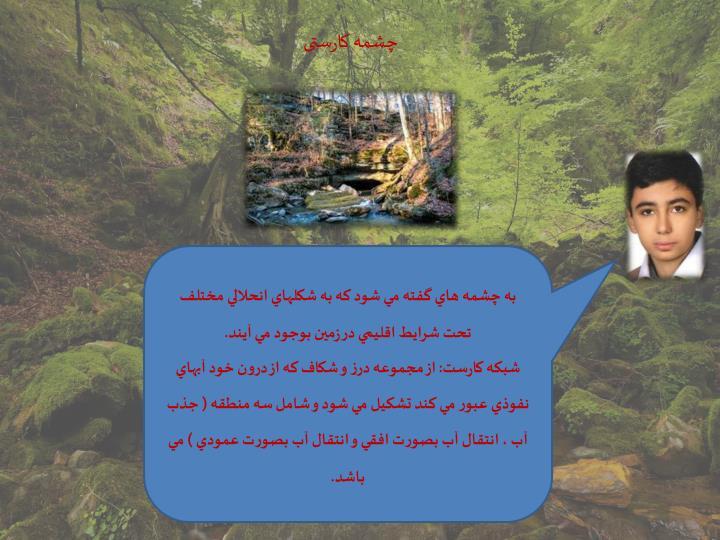 چشمه کارستی